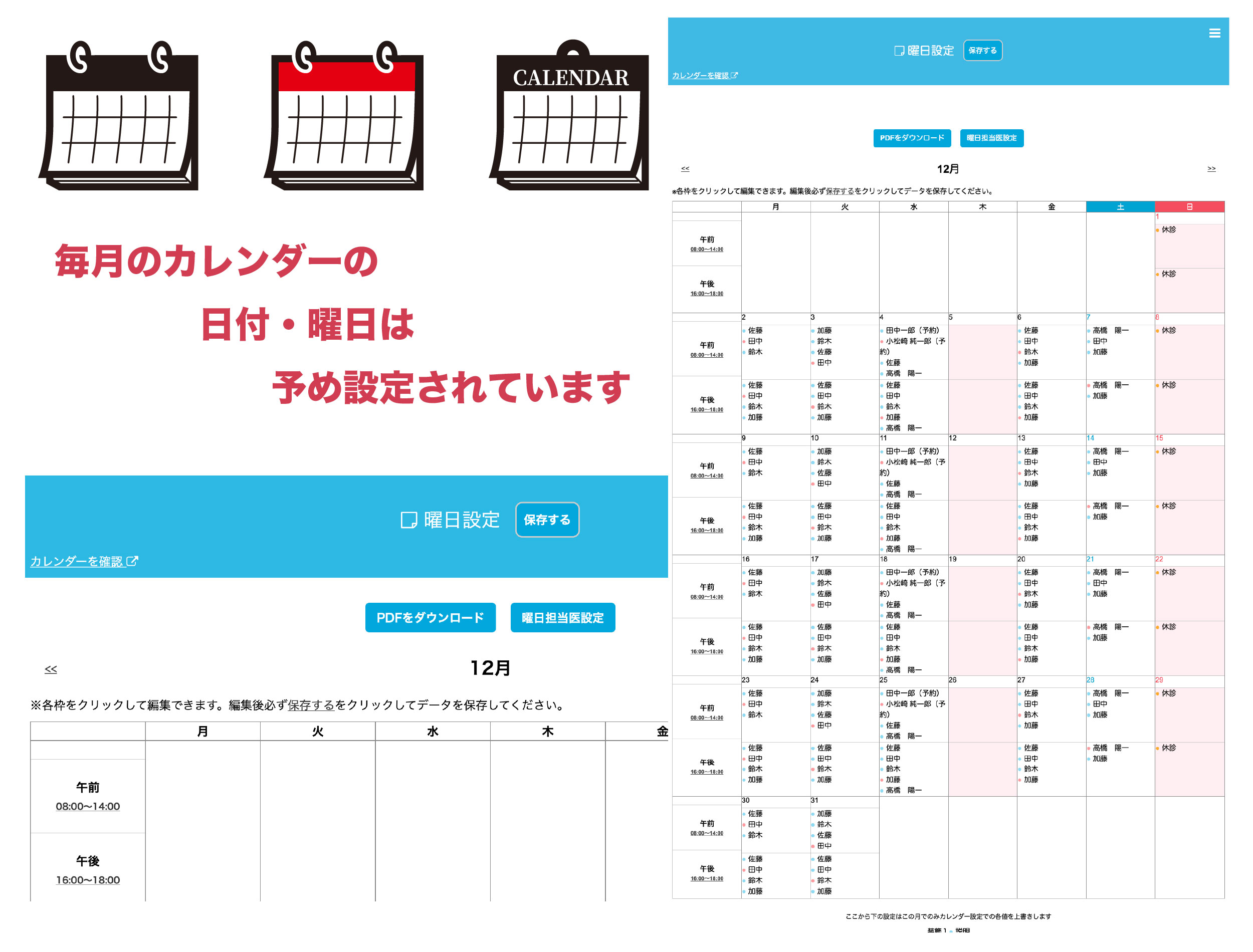 WEB上で操作。毎月のカレンダー を用意する必要はありません!