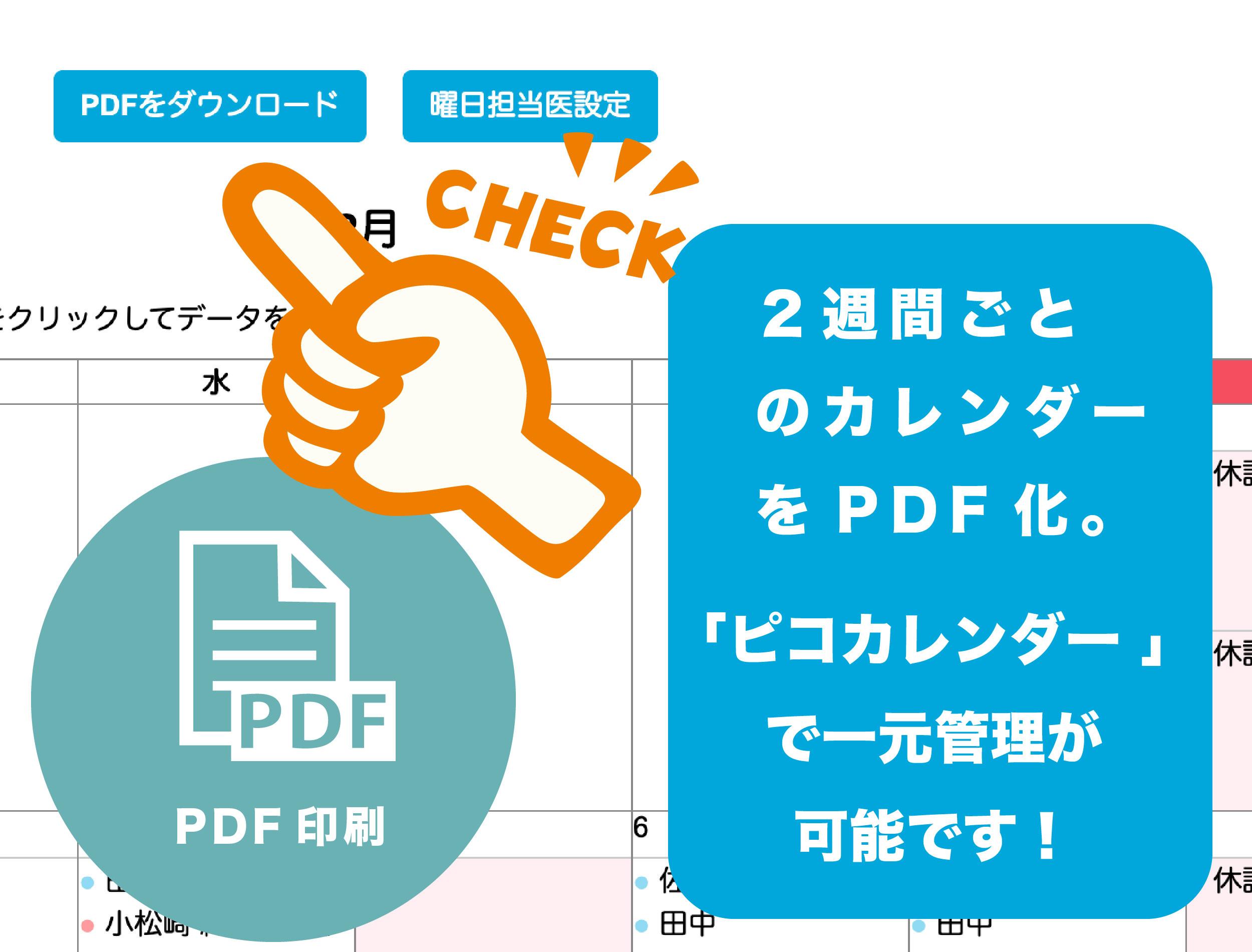 印刷対応作成したカレンダーを印刷できます