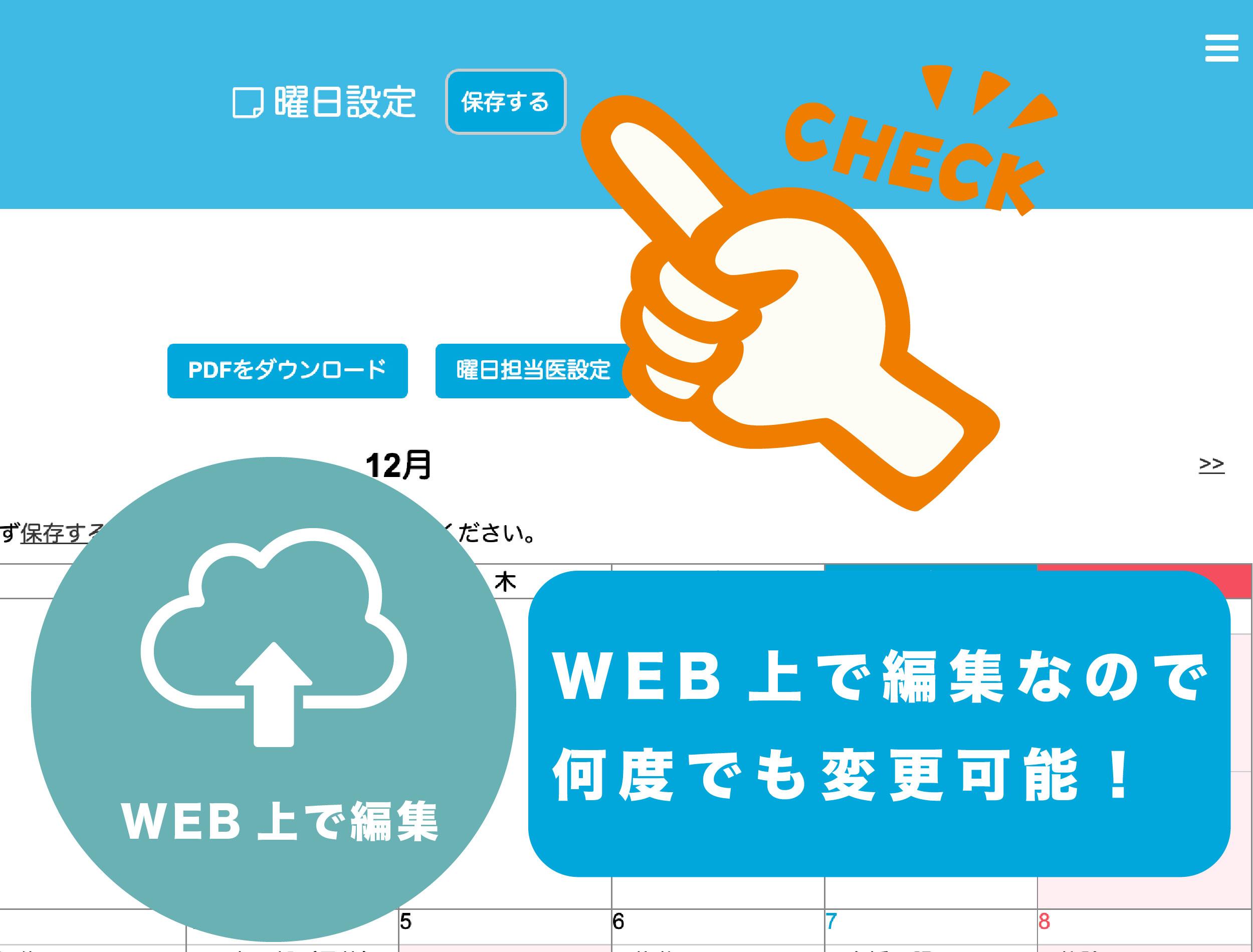 リアルタイムで公開WEBで作成なので変更もすぐに対応できます